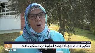 عائلات شهداء الوحدة الترابية يستفيدون من مساكن جاهزة بفاس