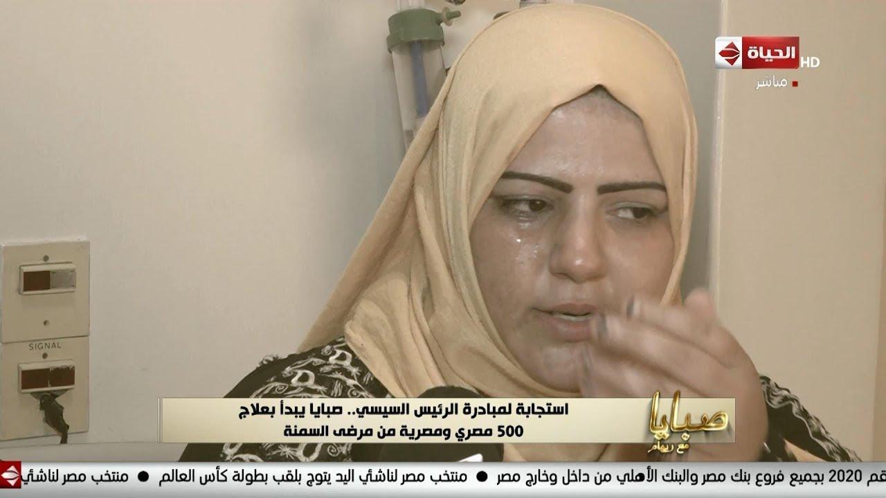 صبايا - بالدموع مريضة لـ ريهام سعيد: نفسي أعرف أقف على رجلي تاني  وأصلي لربنا وأنا واقفة