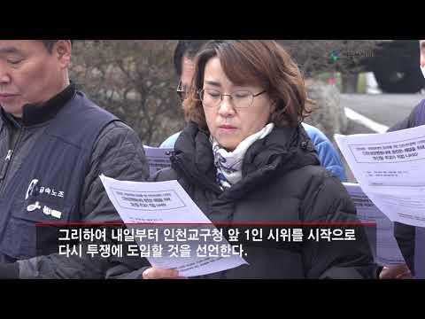 인천성모병원 정상화 촉구 기자회견