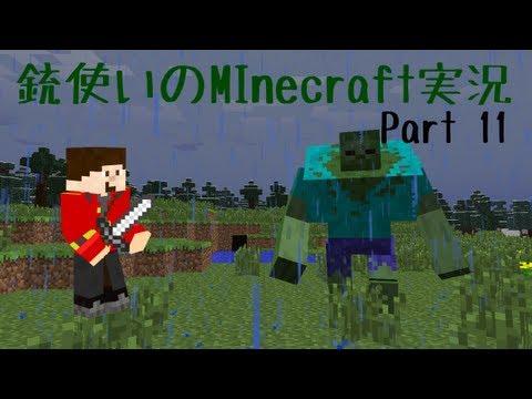 【Minecraft】銃使いのMinecraft実況 Part11 【ゆっくり実況】