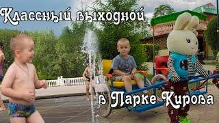 Uralsk Kazakhstan  city pictures gallery : Output in the park Kirov. Uralsk. Kazakhstan/Как мы провели выходной в парке Кирова. г.Урал