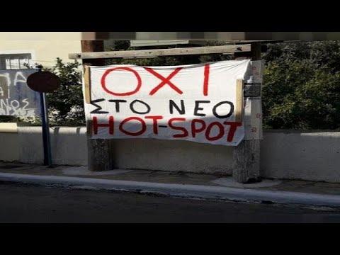 Σάμος: Οι κάτοικοι λένε «όχι» σε νέο hotspot
