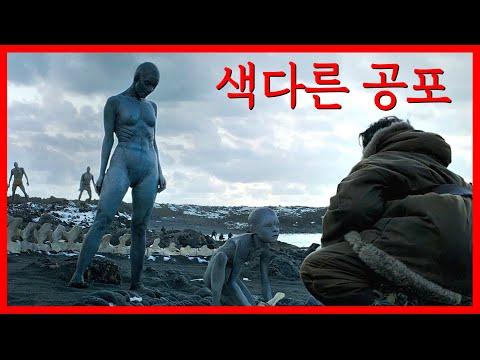 색다른 느낌의 공포 괴물영화 '콜드스킨(Cold Skin, 2017)'