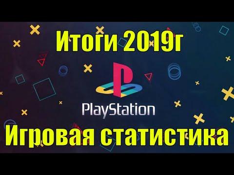 Sony - Итоги за 2019 год (Проверь свою статистику) Ссылки в описании.