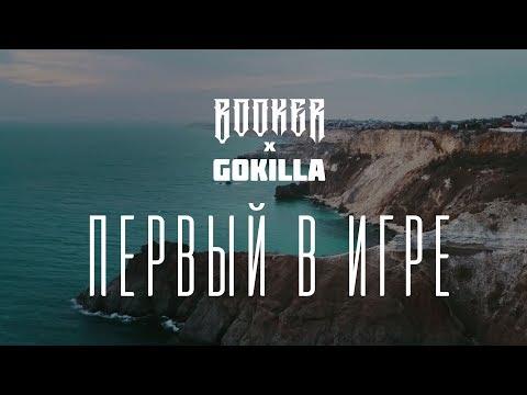 Booker & Gokilla  - Первый в игре
