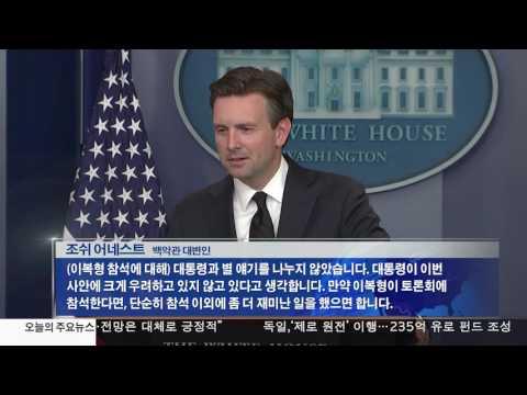 트럼프, 오바마 이복형 초대 논란  10.19.16 KBS America News