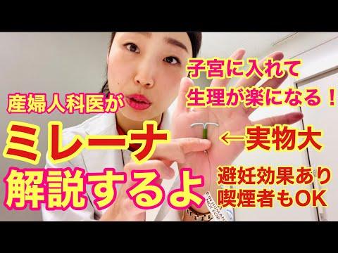 【産婦人科医が解説】ミレーナ(IUS)って何!?