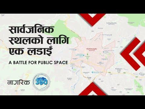 (नागरिक 360:  सार्वजनिकस्थलको लागि एक लडाई | A Battle for Public Space - Duration: 6 minutes, 28 seconds.)
