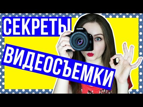 Советы начинающим блогерам / Как я снимаю видео / Свет камера звук 🐞 Аfinка - DomaVideo.Ru