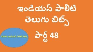 Indian Polity Telugu bits 2017 for APPSC/TSPSC exams