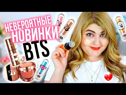КРУТЫЕ И УЖАСНЫЕ НОВИНКИ КОСМЕТИКИ BTS 2019  КОРЕЙСКАЯ КОСМЕТИКА VTxBTS и BT21!