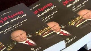 В Ливане презентовали книгу о России времен Путина