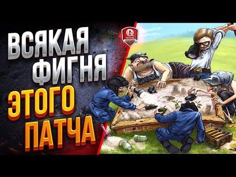 ВСЯКАЯ ФИГНЯ ЭТОГО ПАТЧА 9.20.1