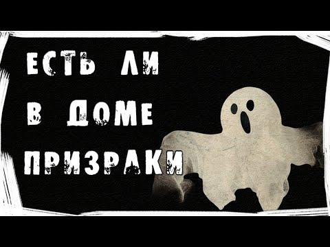 как узнать что в доме есть привидения