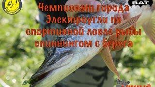 г.Электроугли Чемпионат Спиннинг