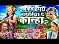 New KRISHANA SONG || छलकत हमरी गगरिया ये कान्हा || By Rajnish Gupta  #Ambey Bhakti