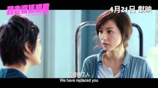 Artists greeting《我老婆係明星 My Wife Is A Superstar》 正式预告片 21-4-2016全马浪漫上映!
