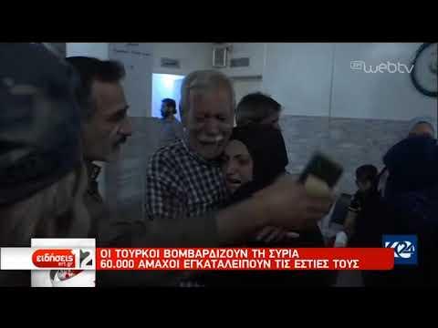 Εικόνες χάους στην βορειο-δυτική Συρία  | Φυγή χιλιάδων αμάχων | 11/10/2019 | ΕΡΤ