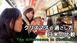 クリスマスの過ごし方、日米の比較