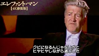 映画『エレファント・マン 4K修復版』インタビュー