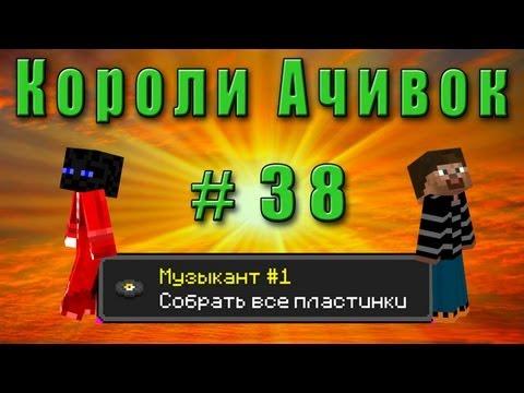Короли Ачивок #38 Музыкант №1