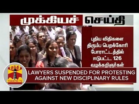 Breaking-News--126-Lawyers-Suspended-for-Protesting-against-New-Disciplinary-Rules-Thanthi-TV
