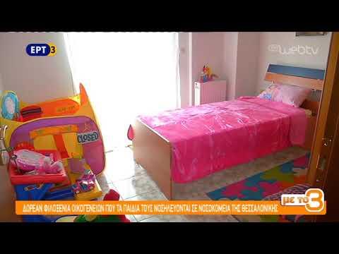 Δωρεάν φιλοξενία οικογενειών που τα παιδιά του νοσηλεύονται | 22/11/2018 | ΕΡΤ
