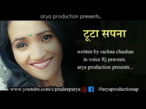 Tuta sapna #टूटा सपना hindi kavita written by rachna chauhan,in voice rj praveen #aryaproductionap
