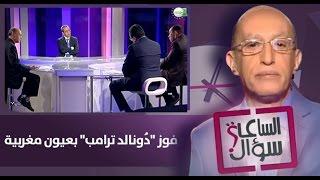 برنامج سؤال الساعة : فوز دُونالد ترامب بعيون مغربية