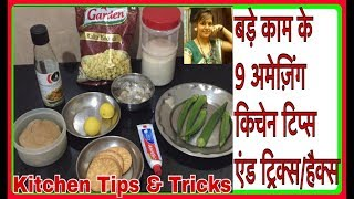 9 Amazing and Unique tips and tricks to make Kitchen Life Easy and Simple. Hope you all like these tips and tricks and apply in daily routine Kitchen life.