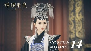 錦綉未央 The Princess Wei Young 14 唐嫣 羅晉 吳建豪 毛曉彤 CROTON MEGAHIT Official