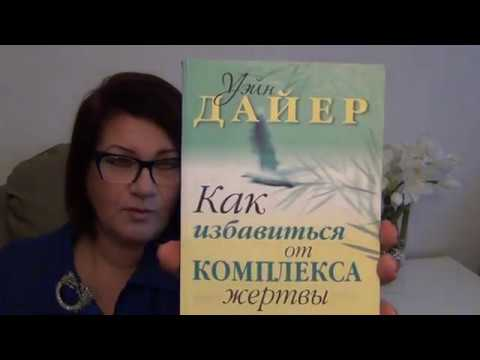 Как избавиться от комплекса жертвы комплексжертвы - DomaVideo.Ru