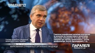 «Паралелі» Євген Милованов: Які продукти є органічними маркування справжньої органічної продукції?
