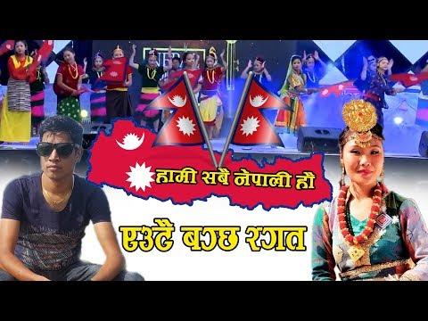 ((मनै चिसो बनाउने राष्ट्रिय गीत )Sahadev koirala New Song Na Dharmale By Shreyasi Chemjong  2018 - Duration: 4 minutes, 58 seconds.)