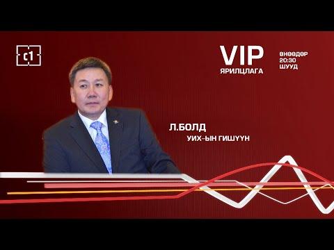 """""""VIP ярилцлага"""" нэвтрүүлэгт УИХ-ын гишүүн Л.Болд оролцлоо"""