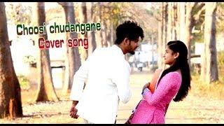 Choosi Chudangane cover version || Chalo Movie || By Mahesh Pinninti & Chetan Cherry