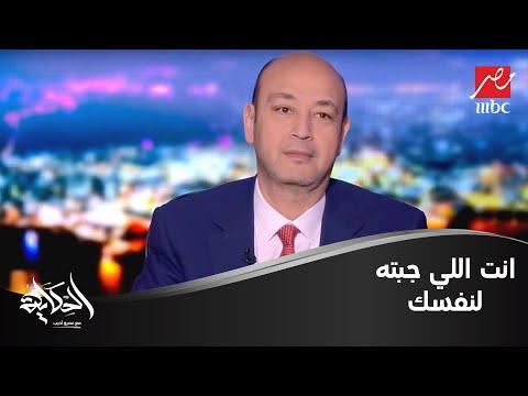 """عمرو أديب عن هجوم علاء مبارك عليه: لن يعلمنا الأدب في آخر الزمن شخص """"رد سجون"""""""