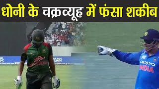 India Vs Bangladesh Asia Cup 2018: MS Dhoni traps Shakib Al Hasan in Jadeja ball | वनइंडिया हिंदी