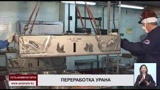 Высокообогащенный уран в Казахстане намерены перерабатывать в низкообогащенный на базе УМЗ