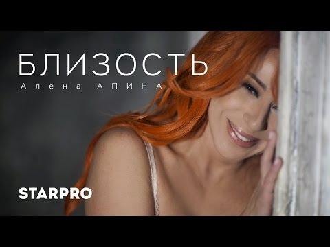 """Алена Апина - """"Близость"""" (Тизер) - 2016"""