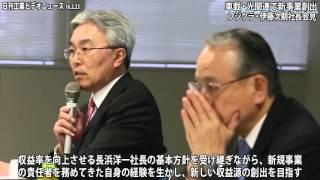車載・光関連で新事業創出−フジクラ、伊藤次期社長が会見(動画あり)