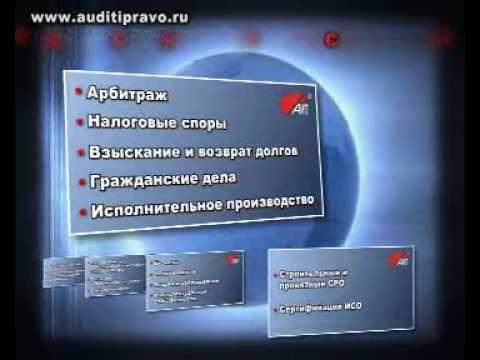 audit_i_pravo_service.wmv
