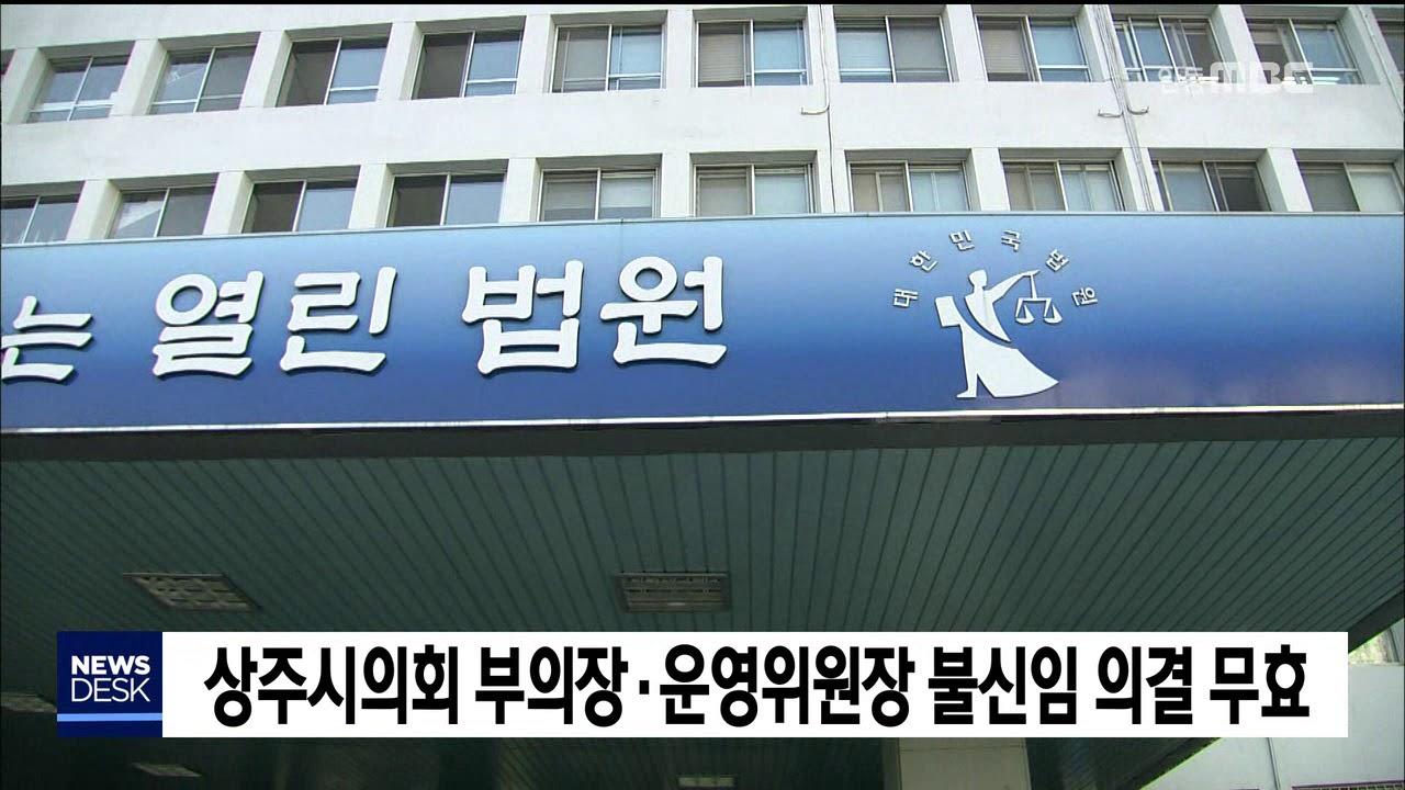 상주시의회 부의장. 운영위원장 불신임 의결 무효