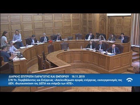 Παρουσιάσθηκε στη  Διαρκή Επιτροπή Παραγωγής και Εμπορίου της Βουλής το σχέδιο νόμου για τη ΔΕΗ