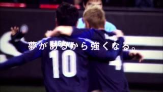 【夢があるから強くなれる】「夢を力に2014」ステートメント映像が話題に 日本代表応援ソングver by 日本サッカー協会