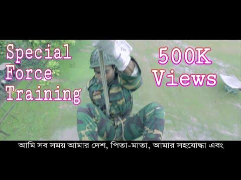 বাংলাদেশ সেনাবাহিনী ট্রেনিং শেষের পর শপথ পাঠ