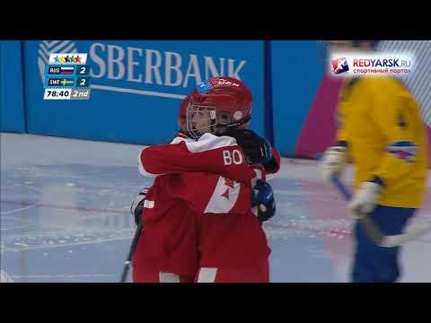 8.03.2019 г. Россия - Швеция, финал
