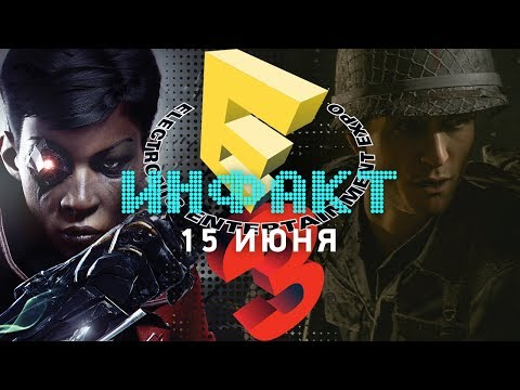 Инфакт от 15.06.2017 [игровые новости] — CoD: WWII, The Evil Within 2, Anthem, Escape from Tarkov... (видео)