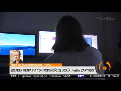 Έκτακτα μέτρα  για τον κορονοϊο σε Αχαϊα , Ηλεία και Ζάκυνθο | 05/03/2020 | ΕΡΤ