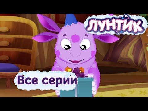 Лунтик Все серии подряд без остановки (видео)